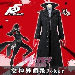 画像1: ペルソナ5,Persona 5 雨宮蓮  joker 来栖暁 風 コスプレ衣装